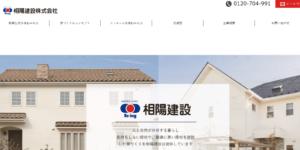 相陽建設株式会社の画像