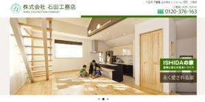 石田工務店の画像