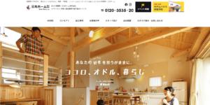 三光ホーム株式会社の画像