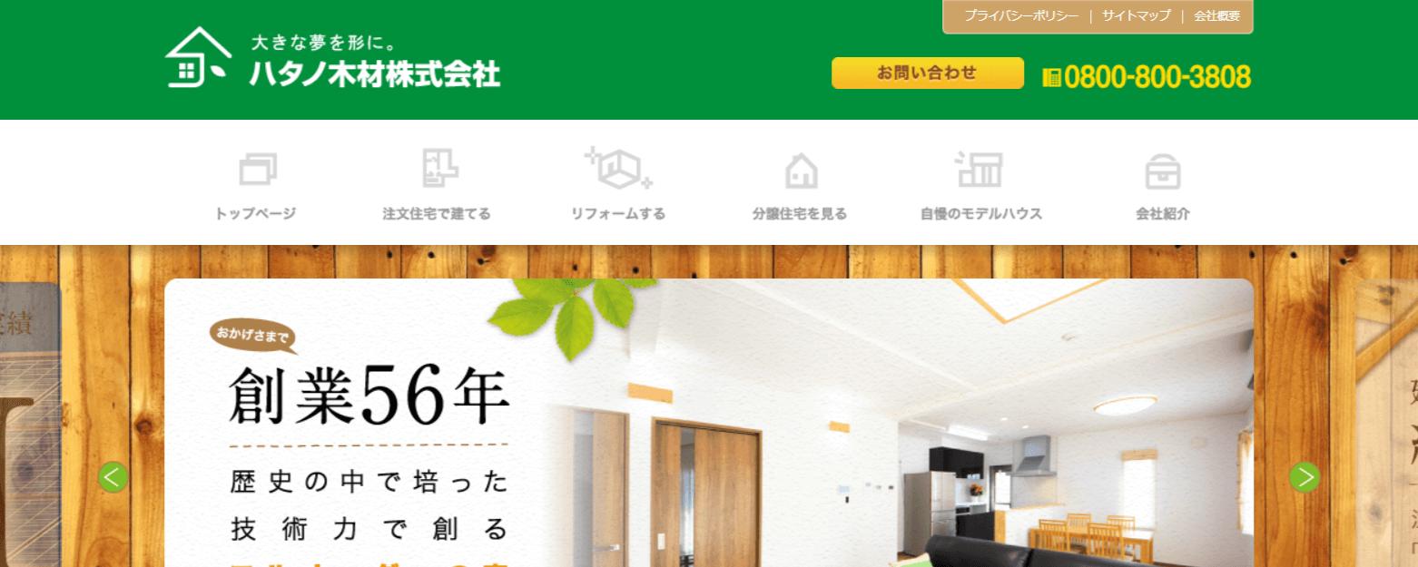 ハタノ木材株式会社の画像1
