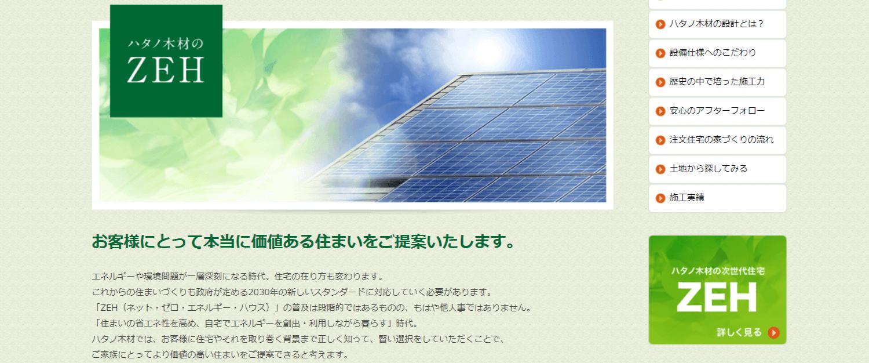 ハタノ木材株式会社の画像3
