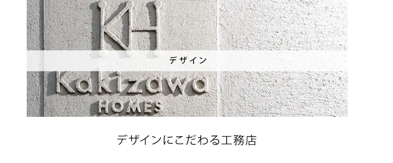 株式会社カキザワ工務店の画像4