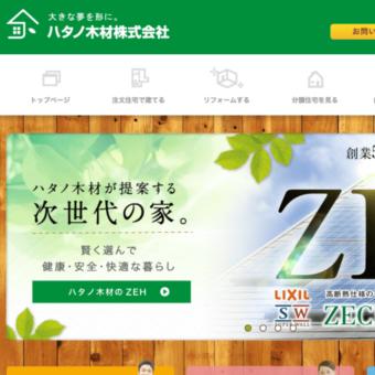 ハタノ木材株式会社の画像