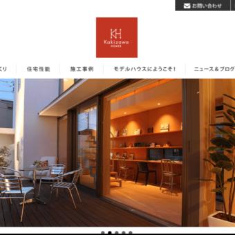 株式会社カキザワ工務店の画像